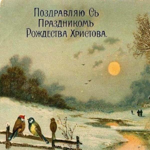 rossiya dorevolyutsionnaya rozhdestvenskaya otkrytka