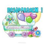 Рождение ребенка открытка скачать бесплатно на сайте otkrytkivsem.ru