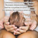 Рождение сына картинка скачать бесплатно на сайте otkrytkivsem.ru