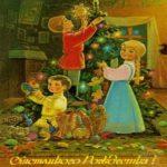 Рождество советская открытка скачать бесплатно на сайте otkrytkivsem.ru