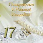 Розовая свадьба открытка скачать бесплатно на сайте otkrytkivsem.ru