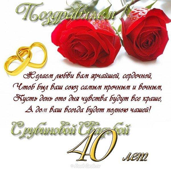 Рубиновая свадьба открытка со стихами скачать бесплатно на сайте otkrytkivsem.ru