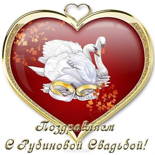 Рубиновая свадьба открытка скачать бесплатно на сайте otkrytkivsem.ru