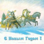 Русский новый год открытка скачать бесплатно на сайте otkrytkivsem.ru