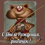 Рыбацкая открытка с днем рождения скачать бесплатно на сайте otkrytkivsem.ru