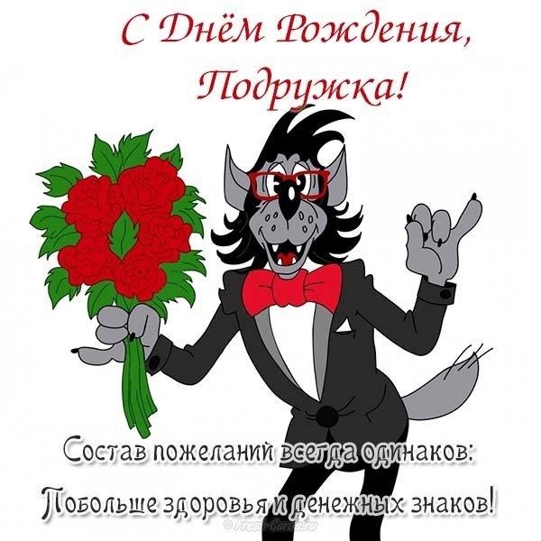 rzhachnaya otkrytka s dnem rozhdeniya podruge