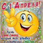 С 1 апреля открытка смешная скачать бесплатно на сайте otkrytkivsem.ru