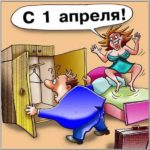 С 1 апреля шутка картинка скачать бесплатно на сайте otkrytkivsem.ru