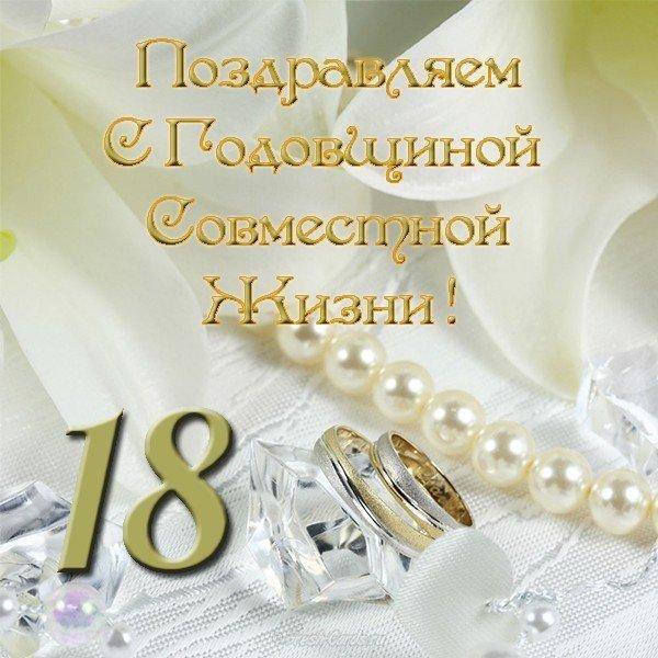 С 18 летием совместной жизни поздравление открытка скачать бесплатно на сайте otkrytkivsem.ru