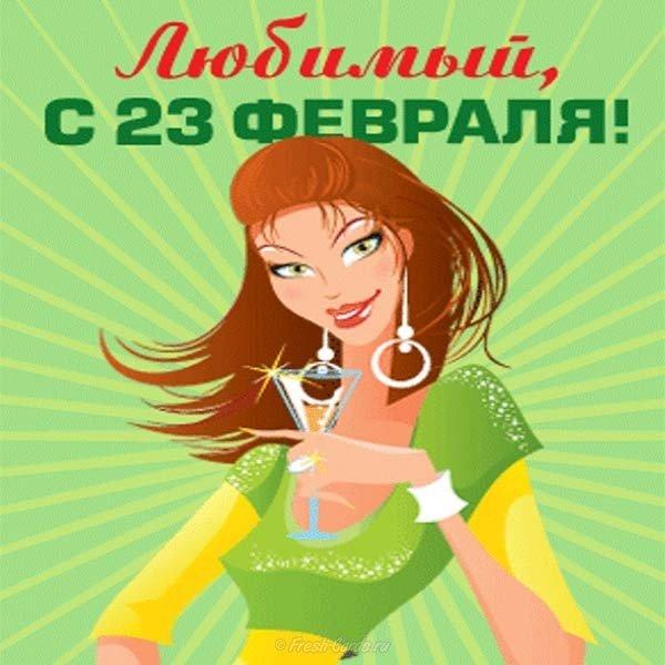 Поздравление с 23 февраля в картинках любимого, открытка