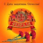 С 23 февраля в открытке скачать бесплатно на сайте otkrytkivsem.ru
