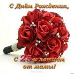 С 25 летием дочке от мамы открытка скачать бесплатно на сайте otkrytkivsem.ru