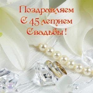 s letiem svadby pozdravlenie otkrytka