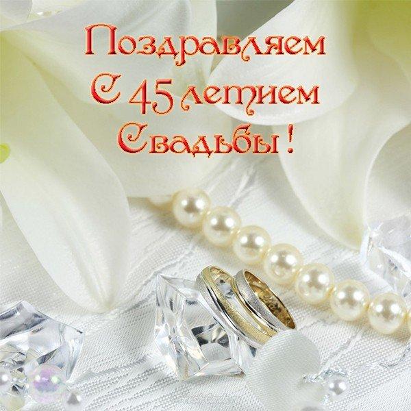 С 45 летием свадьбы поздравление открытка скачать бесплатно на сайте otkrytkivsem.ru