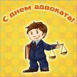 С днем адвоката картинка скачать бесплатно на сайте otkrytkivsem.ru