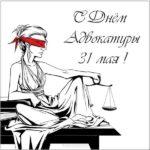 С днем адвокатуры картинка скачать бесплатно на сайте otkrytkivsem.ru