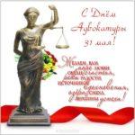 С днем адвокатуры поздравление картинка скачать бесплатно на сайте otkrytkivsem.ru
