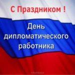 С днем дипломата открытка скачать бесплатно на сайте otkrytkivsem.ru