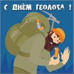 С днем геолога открытка скачать бесплатно на сайте otkrytkivsem.ru