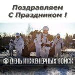 С днем инженерных войск картинка скачать бесплатно на сайте otkrytkivsem.ru