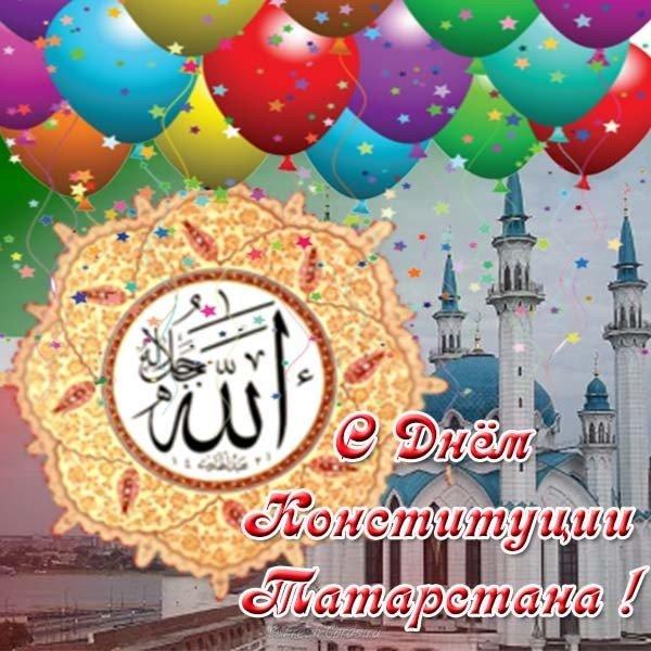 День конституции республики татарстан картинки