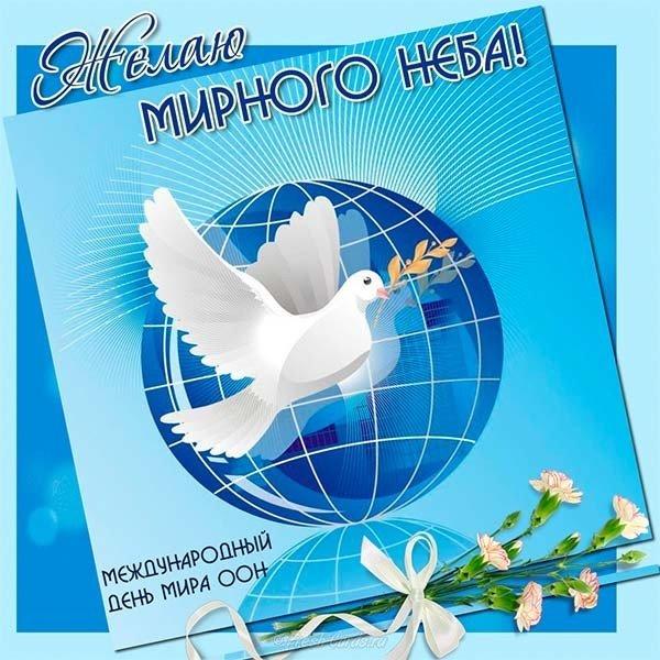 s dnem mira pozdravlenie