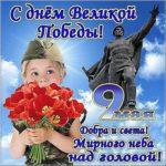 С Днем Победы открытка и поздравление скачать бесплатно на сайте otkrytkivsem.ru