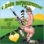 С днем пограничника картинка поздравление скачать бесплатно на сайте otkrytkivsem.ru