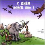 С днем ПВО картинка с юмором скачать бесплатно на сайте otkrytkivsem.ru