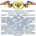 С днем работника прокуратуры официальное поздравление скачать бесплатно на сайте otkrytkivsem.ru