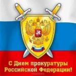 С днем работника прокуратуры открытка скачать бесплатно на сайте otkrytkivsem.ru