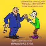 С днем работника прокуратуры открытка смешная скачать бесплатно на сайте otkrytkivsem.ru
