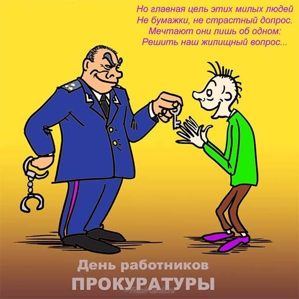 s dnem rabotnika prokuratury otkrytka smeshnaya