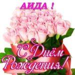 С днем рождения Аида открытка скачать бесплатно на сайте otkrytkivsem.ru