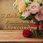 С днем рождения Александра девушка открытка скачать бесплатно на сайте otkrytkivsem.ru