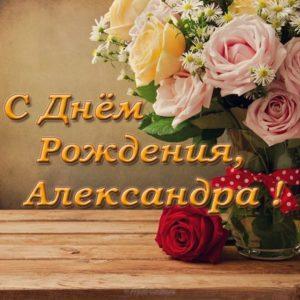 s dnem rozhdeniya aleksandra devushka otkrytka