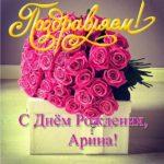 С днем рождения Арина картинки открытка скачать бесплатно на сайте otkrytkivsem.ru
