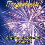 С днем рождения Арман открытка скачать бесплатно на сайте otkrytkivsem.ru