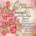 С днем рождения Белла открытка скачать бесплатно на сайте otkrytkivsem.ru