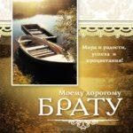С днем рождения брату открытка фото скачать бесплатно на сайте otkrytkivsem.ru