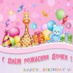 С днем рождения дочки у подруги открытка скачать бесплатно на сайте otkrytkivsem.ru