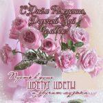 С днем рождения дорогой мой человек открытка скачать бесплатно на сайте otkrytkivsem.ru