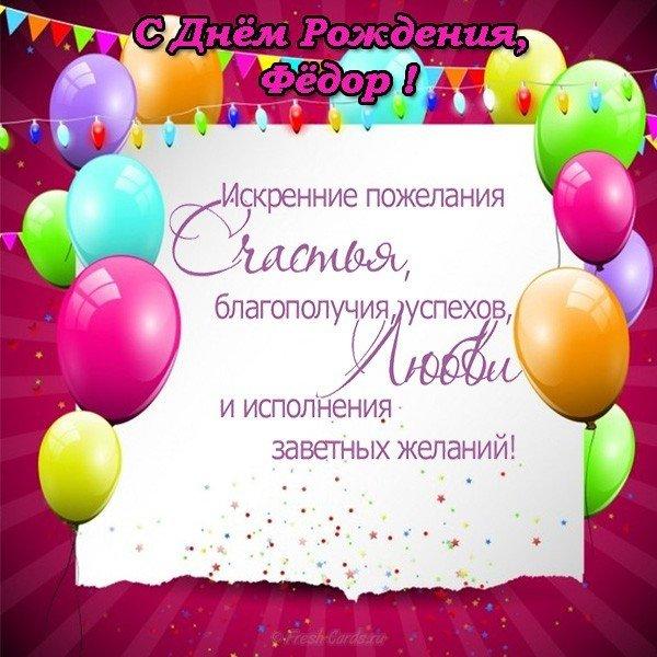 Федор с днем рождения картинка, электронной