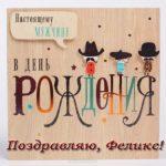 С днем рождения Феликс открытка скачать бесплатно на сайте otkrytkivsem.ru
