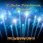 С днем рождения Филипп открытка скачать бесплатно на сайте otkrytkivsem.ru