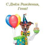 С днем рождения Гена открытка скачать бесплатно на сайте otkrytkivsem.ru