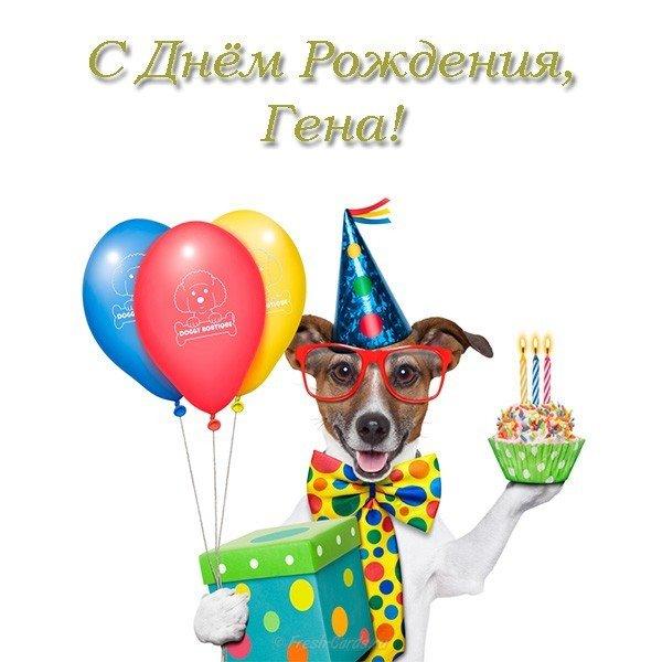 Поздравления с днем рождения в стихах гена