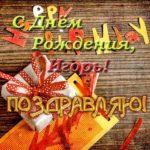 С днем рождения Игорь открытка красивая скачать бесплатно на сайте otkrytkivsem.ru