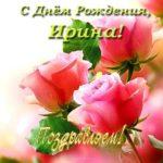 С днем рождения Ирина фото открытка скачать бесплатно на сайте otkrytkivsem.ru