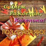С днем рождения Коленька открытка скачать бесплатно на сайте otkrytkivsem.ru